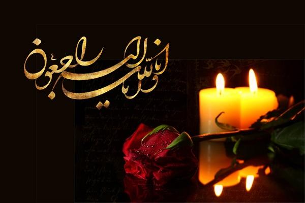 condolence-message