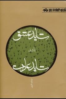 shayad eshghe bashad shayad adat