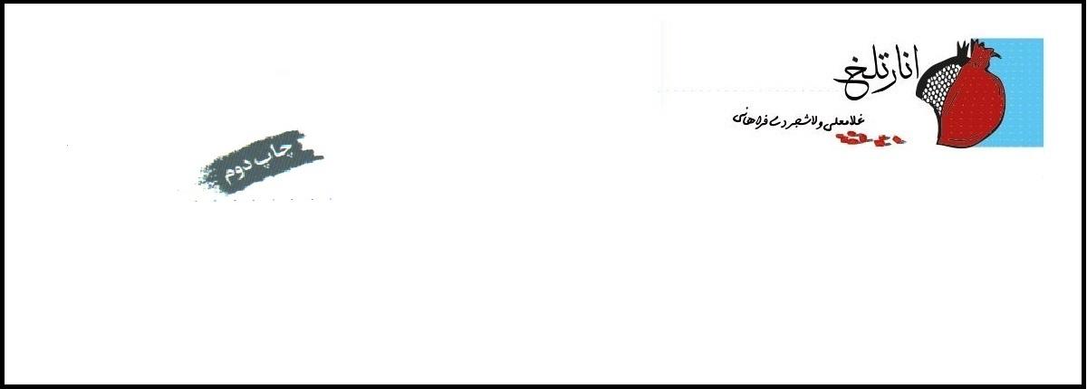 کتاب  «انار تلخ»  تجدید چاپ شد