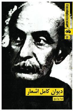 دیوان کامل اشعار نیما یوشیج