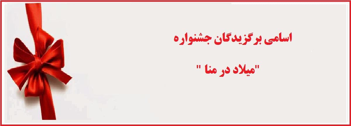 """برگزیدگان جشنواره """"میلاد در منا"""" معرفی شدند"""