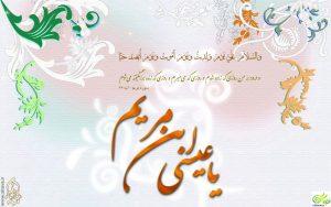 اس-ام-اس-تبریک-تولد-حضرت-عیسی-مسیح-ع-2017-www.vaharan.ir-4