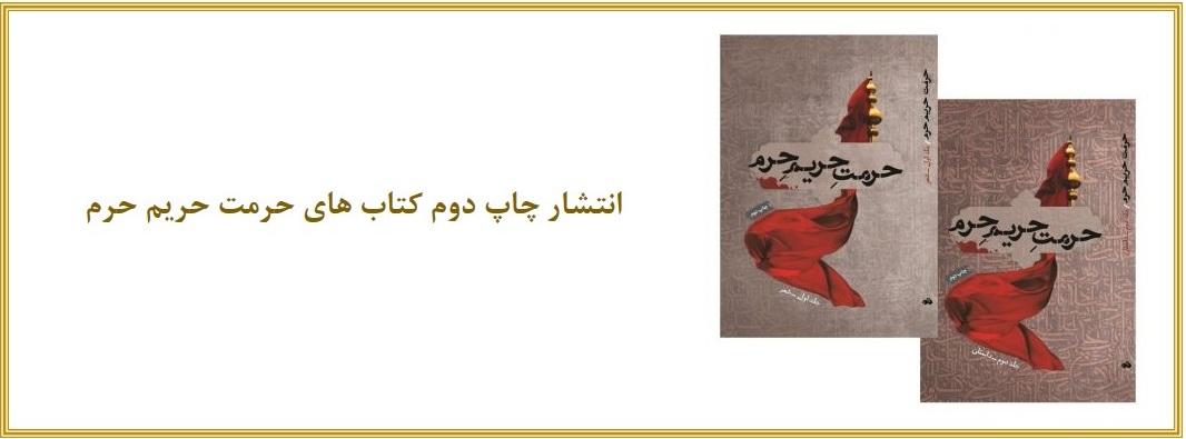 انتشار چاپ دوم کتاب های حرمت حریم حرم