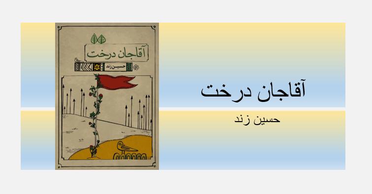 """انتشار چاپ نخست کتاب """"آقاجان درخت"""" نوشته ی حسین زند"""