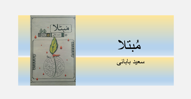 """انتشار چاپ نخست مجموعه شعر """"مُبتلا"""" نوشته ی سعید بابائی"""