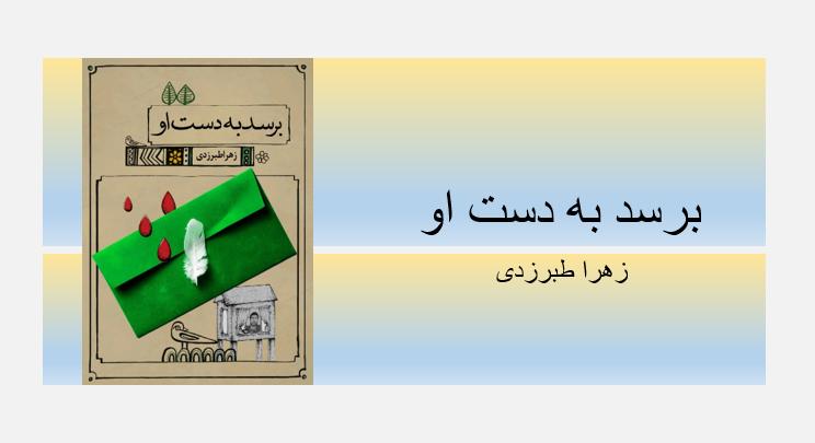 """انتشار چاپ نخست کتاب """"برسد به دست او"""" نوشته ی زهرا طبرزدی"""